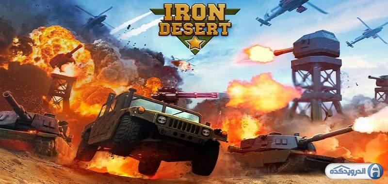 دانلود Iron Desert - Fire Storm بازی طوفان آتش اندروید + مود