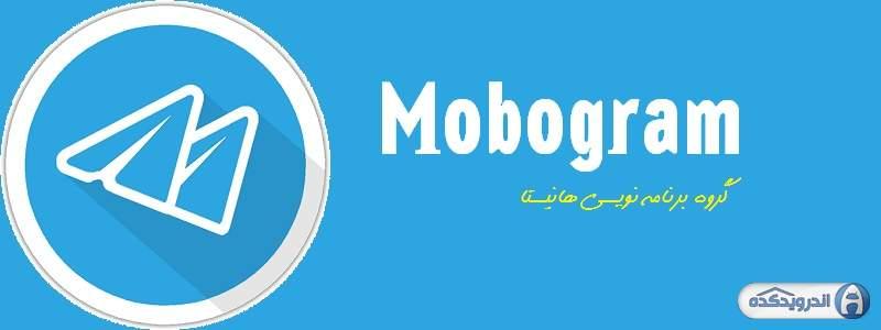 دانلود Mobogram برنامه موبوگرام : نسخه پیشرفته تلگرام اندروید