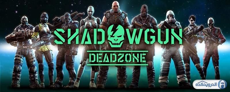 دانلود SHADOWGUN: DeadZone بازی شادوگان: منطقه مرگ اندروید + دیتا