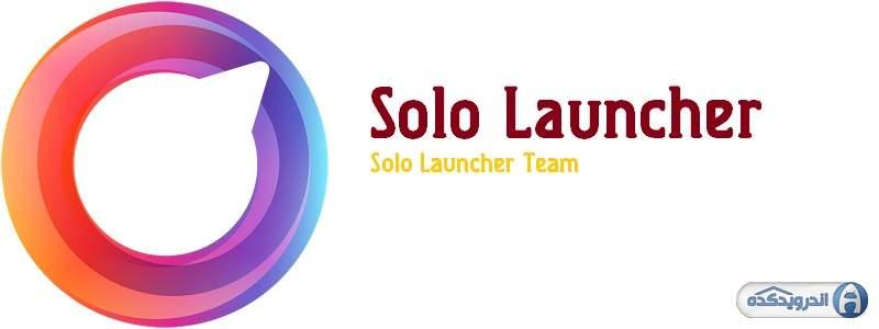 دانلود Solo Launcher برنامه سولو لانچر اندروید