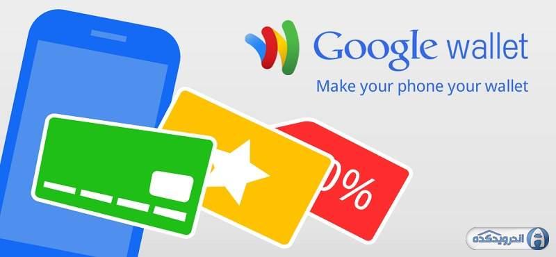 دانلود Google Wallet برنامه کیف پول گوگل اندروید