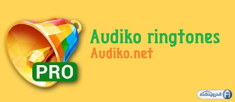 دانلود Audiko ringtones PRO برنامه صدای زنگ آئودیکو اندروید