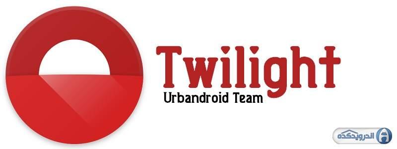 دانلود Twilight Pro برنامه خواب راحت اندروید