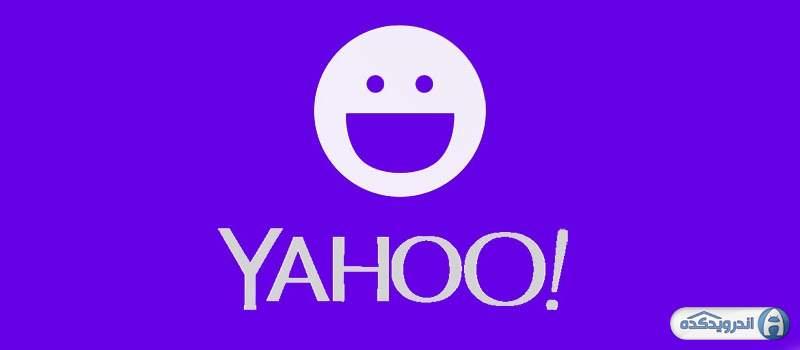 دانلود Yahoo Messenger برنامه یاهو مسنجر اندروید