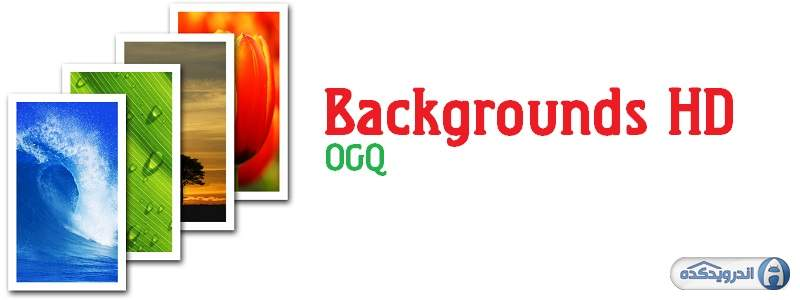 دانلود Backgrounds HD Wallpapers برنامه والپیپر های جدید اندروید