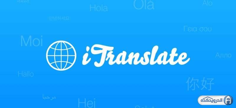 دانلود iTranslate Premium برنامه مترجم و دیکشنری اندروید
