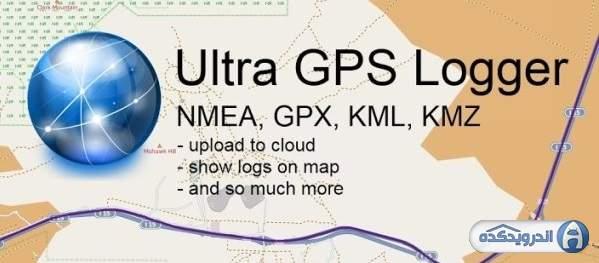 ultra-gps-logger1