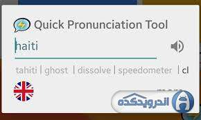 Quick-Pronunciation-Tool-PRO-android