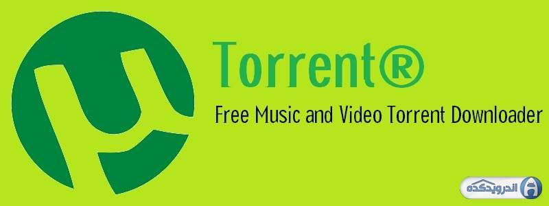 دانلود µTorrent®- Torrent Downloader برنامه دانلودر تورنت اندروید