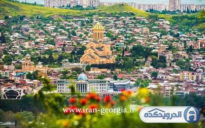 -گرجستان