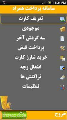 نسخه آندروید همراه بانک پاسارگاد ۷٫۶٫۳