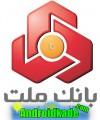 دانلود Mobile Bank Mellat برنامه همراه بانک ملت اندروید