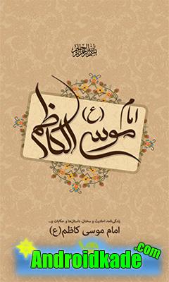 زندگینامه امام موسی کاظم علیه السلام v1.0