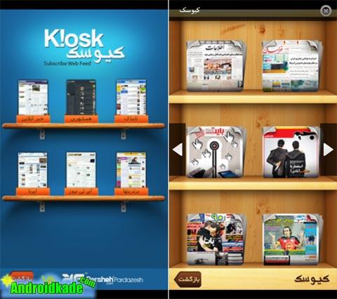 خبر خوان   Kiosk v2.0 (ورژن جدید اضافه شد!)