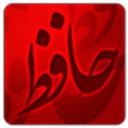 دانلود اشعار و فال حافظ برای اندروید!