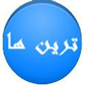 دانلود نرم افزار بسیار جذاب ترین ها Tareen ha v1.1