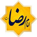 دانلود نرم افزار امام رضا علیه السلام Emam reza 2.5.0