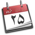 دانلود تقویم فارسی Persian Calendar v2.1