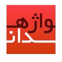 دانلود برنامه واژه دان انگلیسی Vajehdan En v1.1