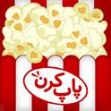 دانلود برنامه پاپکرن (راهنمای سینمای ایران) Popcorn نسخه پنیری