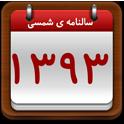 دانلود سالنامه ی شمسی ۱۳۹۳ Persian Calendar 1393 v1.0