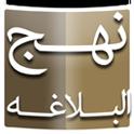 دانلود برنامه مذهبی نهج البلاغه Nahjolbalaghe v3