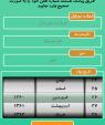 دانلود برنامه نهال Nahal v1.0