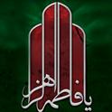 دانلود برنامه فاطمه صدیقه Fatemeye Seddigheh v1.0