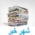 دانلود برنامه شهر خبرCity News v2.0