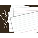 دانلود برنامه ساخت فلش کارت Flashcard v1.0