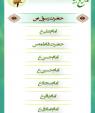 دانلود برنامه مدایح تبیان Maddahi Tebyan v1.1