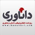 دانلود برنامه داناوری Danavari v1.5