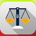 دانلود برنامه قانون اساسی Ghanune Asasi v1.0