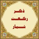 دانلود برنامه همراه مؤمن Hamrah Momen v1.1.0