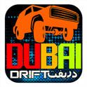 دانلود بازی دریفت در دبی Dubai Drift v2.0.7 اندروید + تریلر