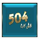 دانلود برنامه ۵۰۴ واژه ضروری Learn 504 v1.0 اندروید