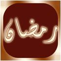 دانلود برنامه اعمال رمضان اندروید Ramazan v1.0