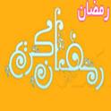 دانلود مجموعه برنامه های ماه مبارک رمضان Ramadan collection