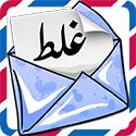 دانلود بازی غلط نامه Ghalatnameh v1.5 اندروید