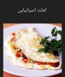 دانلود برنامه املت خونه اندروید Omelet v1.0