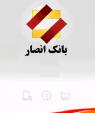 دانلود برنامه همراه بانک انصار اندروید Ansar Mobile v3.7.5