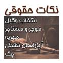 دانلود برنامه نکات حقوقی اندروید Nokat Hoghoghi v1.0