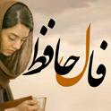 دانلود برنامه فال حافظ اندروید Fale Hafez v1.7