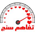 دانلود برنامه تفاهم سنج اندروید Tafahom Sanj v2.0