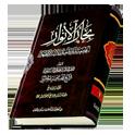 دانلود برنامه بحارالانوار (جلد دوم) اندروید Bahar2 v1.3