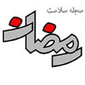 دانلود برنامه مجله سلامتی رمضان اندروید Majale Ramezan v1.0