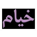 دانلود برنامه رباعیات خیام اندروید Khayam v1.0.0