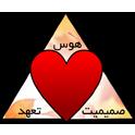 دانلود برنامه مثلث عشق شما چه شکلیه؟ Eshgh v1.0 اندروید