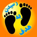 دانلود برنامه رسیدن به هدف اندروید Residan Be Hadaf v1.3
