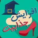 دانلود برنامه افزایش جذابیت Afzayesh Jazabiat v1.0.3 اندروید